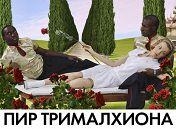 Видео-арт AES+F «Пир Трималхиона»