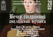 Вечер старинной английской музыки