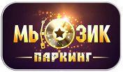 Конкурс МЬЮЗИК ПАРКИНГ 2019. ПОЛУФИНАЛ