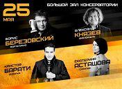 Кристоф Барати (скрипка), Екатерина Асташова (скрипка), Александр Князев (виолончель), Борис Березовский (фортепиано)