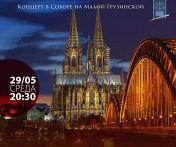 Органисты мира: Йозеф Дальберг (Кельн, Германия)