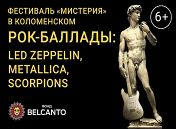 Рок-баллады: Led Zeppelin, Metallica, Scorpions