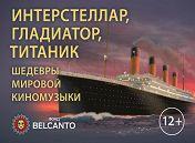 «Интерстеллар, Гладиатор, Титаник»