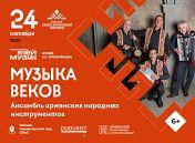 Сезон армянской культуры: Ансамбль народных инструментов