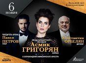 Асмик Григорян (сопрано, Литва), Павел Петров (тенор)