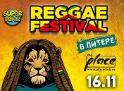«Большой регги-фестиваль»