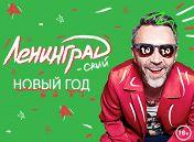 «Ленинградский Новый год»: «Ленинград»