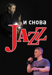 «Снова джаз»