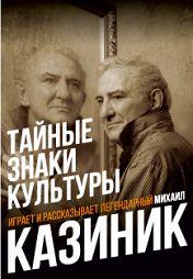 «Тайные знаки»: Михаил Казиник