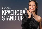 «Stand Up»: Наталья Краснова
