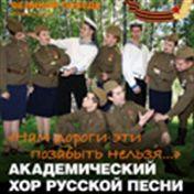 Академический хор русской песни п/у Николая Азарова