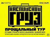 «Каспийский груз»