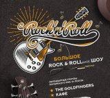 «Big Rock Аnd Roll Show»