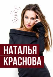 «StandUp»: Наталья Краснова