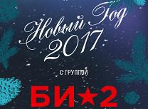 «Новый Год 2017»: «Би-2»