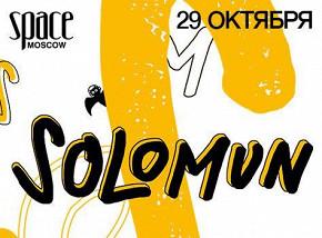 DJs Solomun (Германия), Denis A, Dao Dar, Anushka, Nils, Panterov, S.K.A.M., Obraztsoff