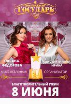 Благотворительный ужин «Объединение» в поддержку фонда Оксаны Федоровой