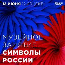 Экскурсия «Символы России»