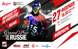 Мировой тур по сноуборду: биг-эйр «Гран при де Русси»