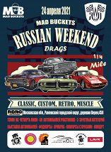 🏁 Russian Weekend Drags 🏁 - Драг рейсинг на культовых и редких автомобилях