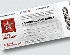 Комплексный билет