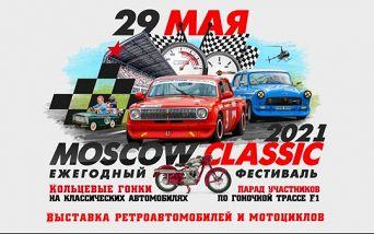 ФЕСТИВАЛЬ «MOSCOW CLASSIC-2021»