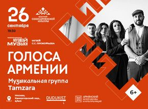 Сезон армянской культуры: Группа Tamzara