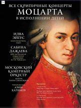Камерный оркестр Центра Павла Слободкина. Дирижер Азим Каримов