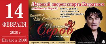 Концерт Александра Серова в ЛДС Багратион г.Можайск