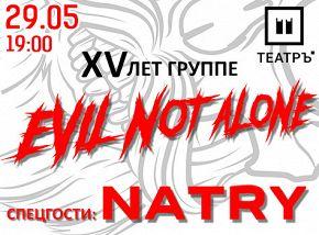 «XV лет!»: Evil Not Alone