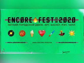 «Encore 2020»