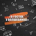 """Интерактивный спектакль """"В гостях у Волшебника"""""""