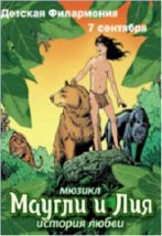 Маугли и Лия. История любви