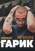 Гарик Погорелов