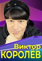 Виктор Королев