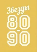 Звёзды 80-90-х