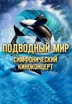 Симфонический киноконцерт «Подводный мир»