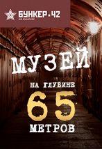 """Экскурсия """"Бункер-42"""""""