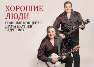 «Хорошие люди»: Сергей и Николай Радченко