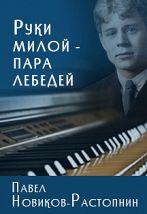 «Руки милой — пара лебедей»: Павел Новиков-Растопнин