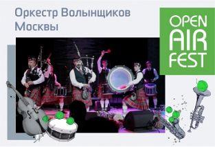 Open Air Fest: Оркестр волынщиков Москвы