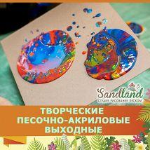 Творческие песочно-акриловые выходные для детей и взрослых