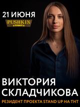 Виктория Складчикова