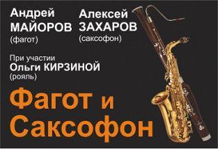 «Фагот и саксофон»