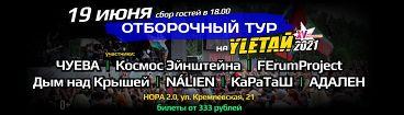 Отборочный тур на «Ylетай-2021» №1