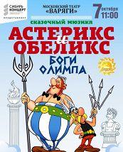 Астерикс и Обеликс — боги Олимпа