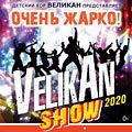 «Velikan Show 2020»: Детский хор «Великан»