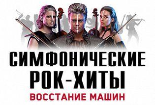 «Симфонические рок-хиты. Восстание машин»: Concord Orchestra