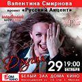 «Другая»: Валентина Смирнова