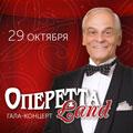 «Оперетта Land»